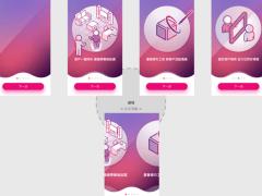 App OOBE設計