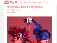 黎可辰主唱新計劃甜蜜夢境 釋出同名單曲