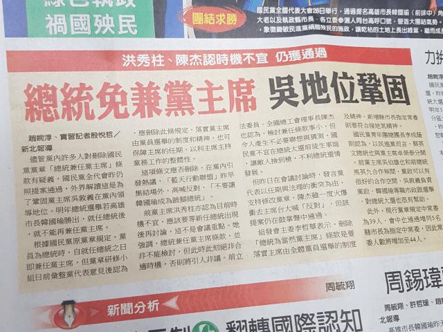 中國時報 7月29日 A3版《2020總統大選特別報導》總統免兼黨主席 吳地位鞏固