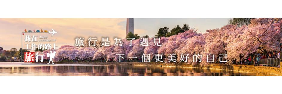 雄獅旅行社股份有限公司