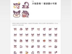line表情貼 / line emoji