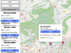 台灣口罩地圖