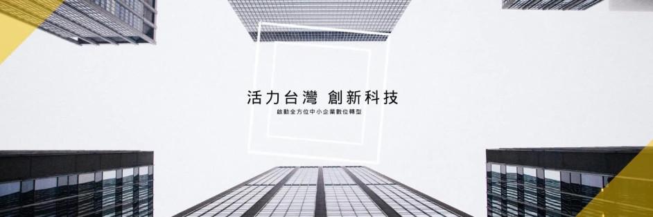 活力台灣科技股份有限公司