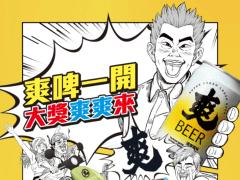 台灣啤酒 - 爽啤一開 大獎爽爽來 (for mobile)