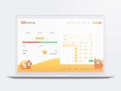 網站設計 - 樹懶愛記帳
