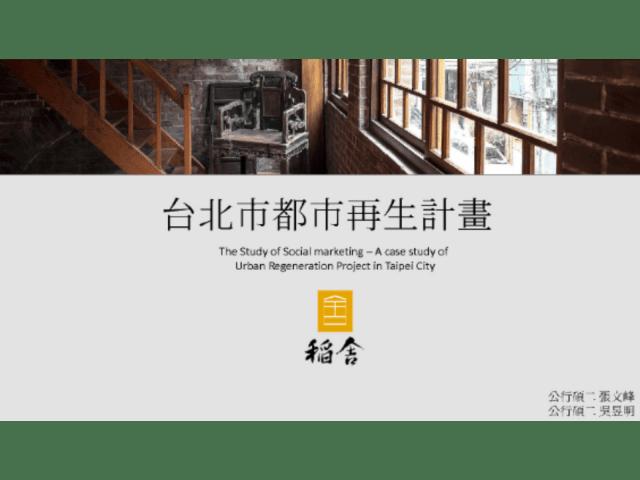 政策行銷個案研究_台北市都市再生計畫