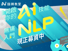 Hahow線上課程-開啟你的ai技能,無痛入門NLP-平面設計