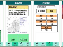 Vue-EarthQuake-App
