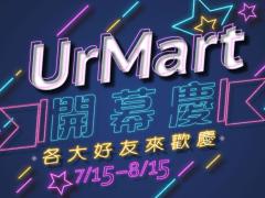 Urmart開幕慶-活動網頁設計