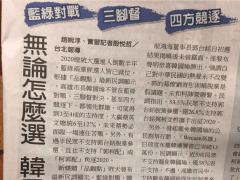 中國時報 7月20日《2020總統大選特別報導》無論怎麼選 韓民調領先群雄