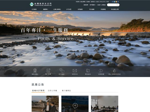 台灣自來水公司 全球資訊網