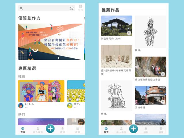 pinpinbox app