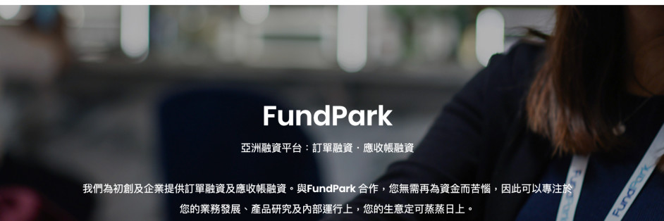 FundPark 港信科技有限公司