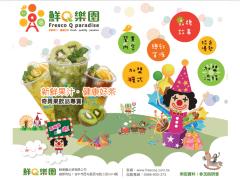 鮮Q樂園 / 加盟網頁視覺設計