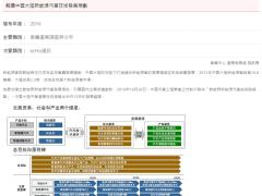 解讀中國大陸新能源汽車技術發展規劃