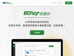 ECPay 收銀台形象網頁