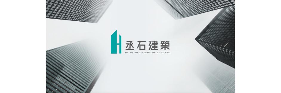 丞石建築開發有限公司