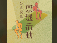 世新公廣第26屆畢業展【無恆模式】-線上Campaign-失溫現象