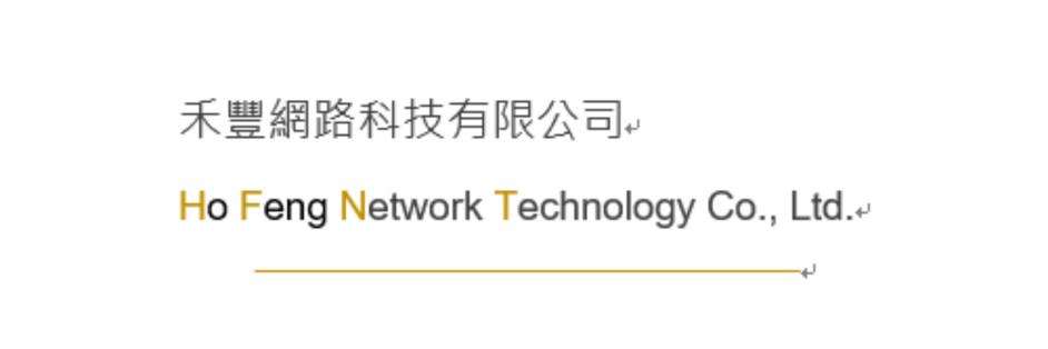 禾豐網路科技有限公司