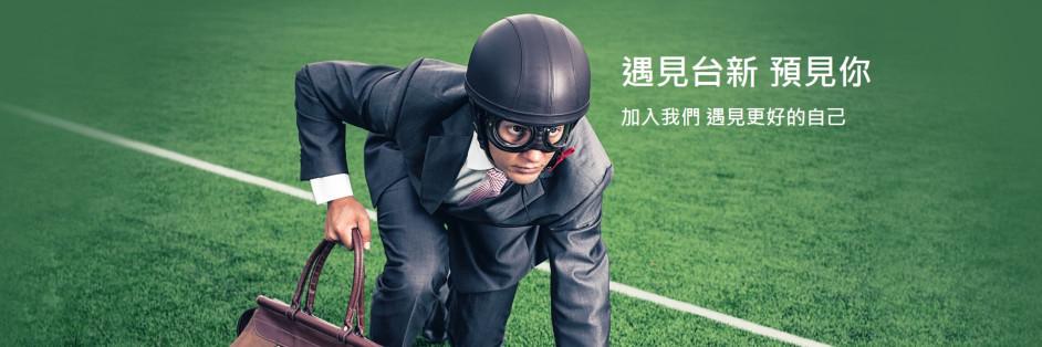 台新國際商業銀行TAISHIN BANK