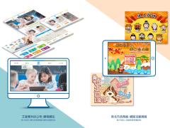 網站&網路活動視覺設計