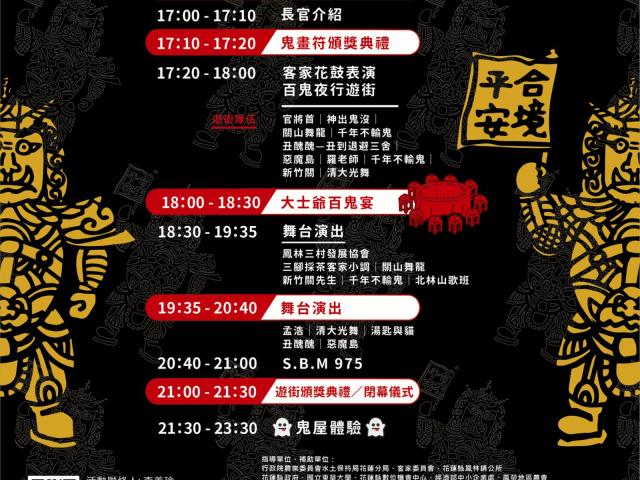 2019百鬼夜行祭流程表