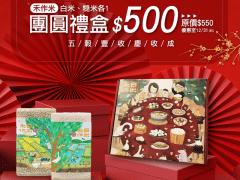 新年預購禮盒:新米禮盒