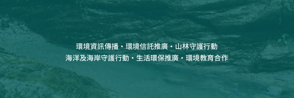 台灣環境資訊協會 - TEIA