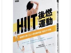 【日文書籍翻譯】HIIT後燃運動