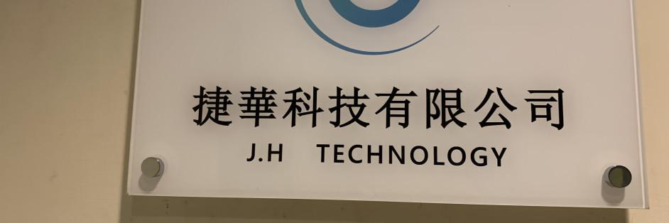 捷華科技有限公司