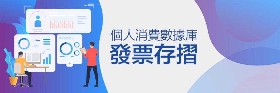 Invos Co., Ltd. 睿點行動股份有限公司