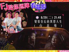 2019酷兒影展_影展活動宣傳圖