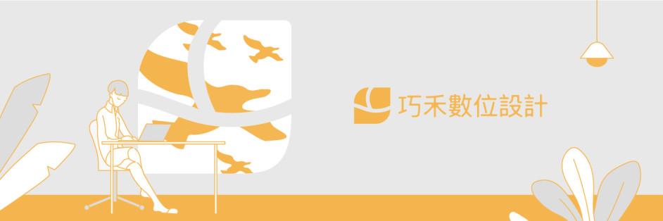 巧禾數位設計股份有限公司