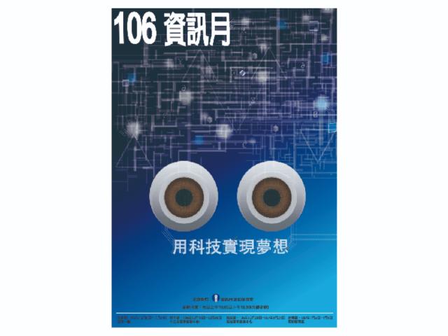 106資訊月全國海報甄選