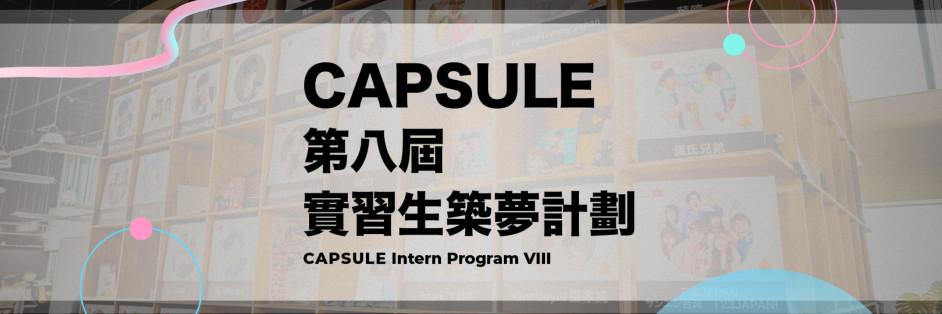 CAPSULE TAIWAN_日商點子膠囊