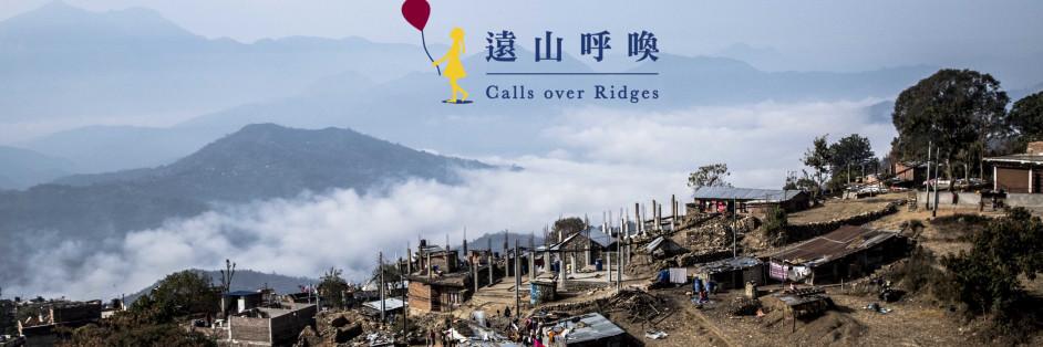 臺灣遠山呼喚國際貧童教育協會