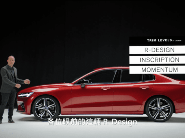 【Solcial Post】VOLVO S60 Launch - 外觀