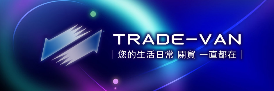 關貿網路股份有限公司
