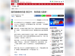 中時電子報 7月12日 國民黨總統初選 張亞中:我是最大贏家!