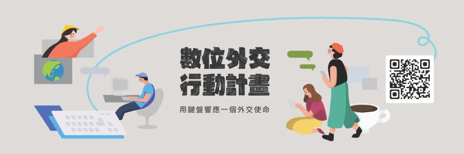 台灣數位外交協會