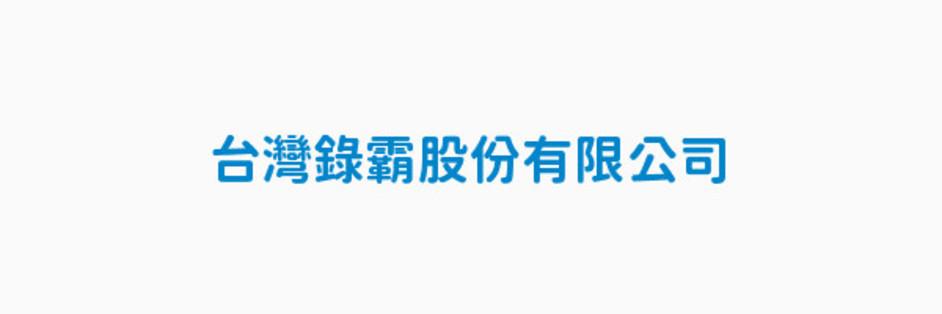 台灣錄霸股份有限公司