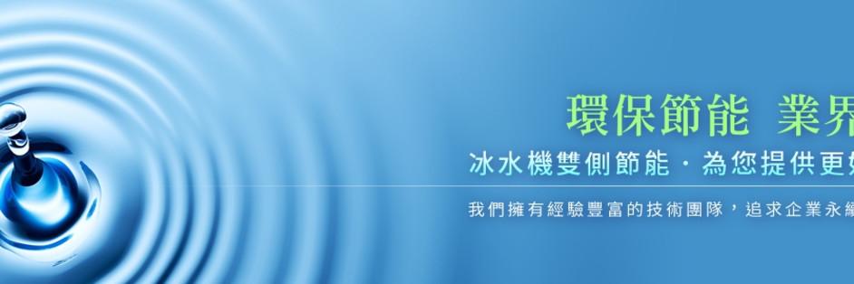 興亞太節能科技股份有限公司
