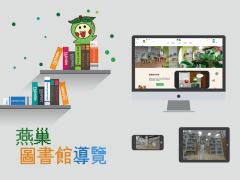 燕巢圖書館VR/AR導覽