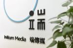 端傳媒 Initium Media work environment photo