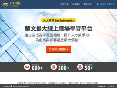大大學院 for Enterprise