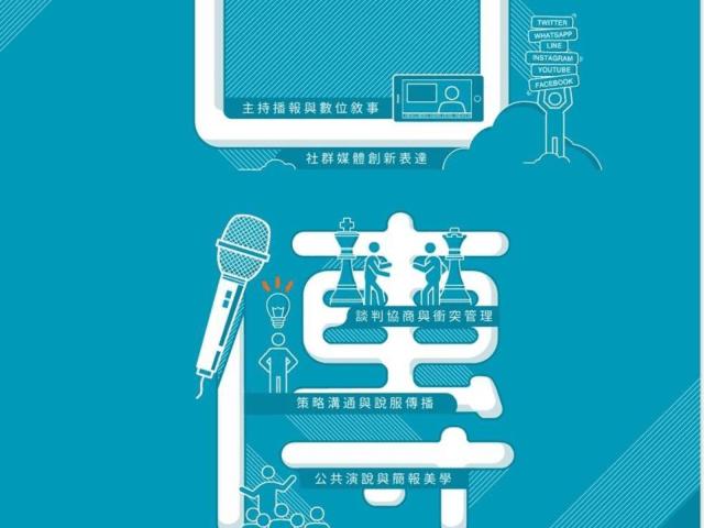 世新大學口語傳播暨社群媒體學系宣傳影片