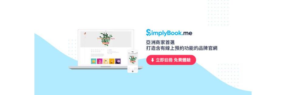 SimplyBook.me 預約管理小幫手