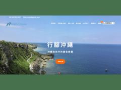 Footprint Okinawa 行腳沖繩