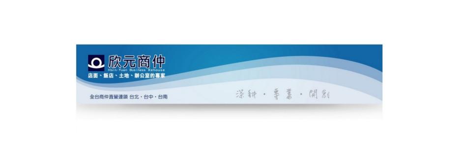 欣元商仲-台中分公司(巨元開發股份有限公司)