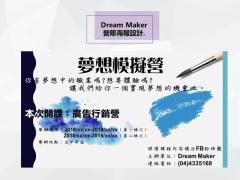 清大扎根盃:Dream Maker 活動海報設計